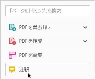 に 書き込む pdf